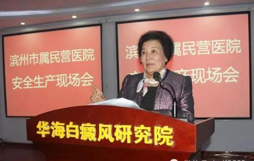 滨州市民营医院安全生产现场会在华海白癜风医院召开