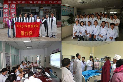山东大学齐鲁医院援藏医疗队获得国家卫计委表扬