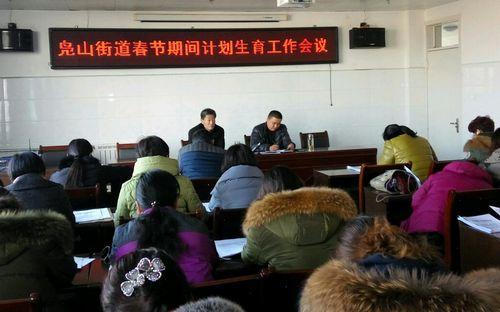 邹城市凫山街道召开春节期间计划生育工作会议