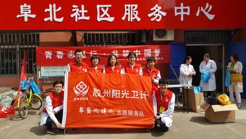 """共筑中国梦""""为主题的志愿服务"""
