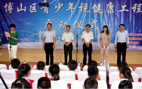 淄博市博山区启动青少年视健康工程