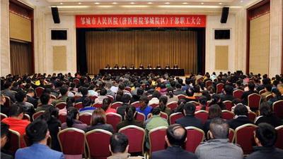 济宁医学院附属医院和邹城市人民医院紧密型医联体合作正式启动