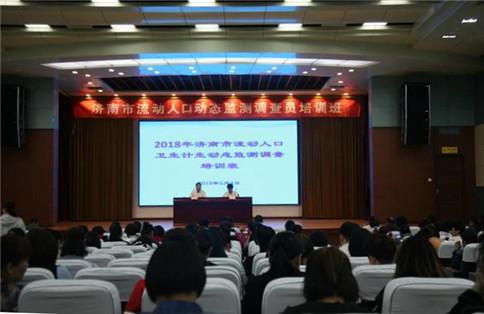 济南市举办全市流动人口卫生计生动态监测调查