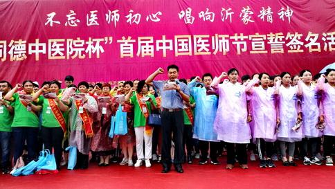 图片            山东卫生新闻网讯  8月19日,临沂中国首届医师节活动