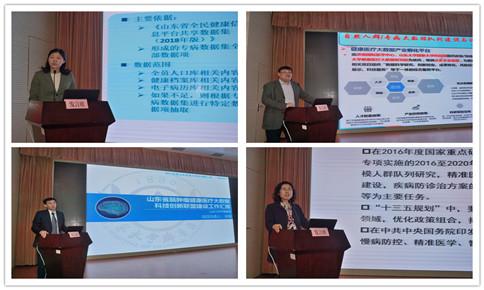山東省召開健康醫療大數據科技創新聯盟建設暨