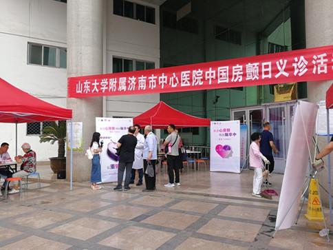 山东大学附属济南市中心医院:关注心房颤,防患