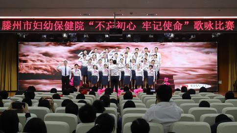"""滕州市婦幼保健院舉行""""不忘初心、牢記使命""""歌詠比賽"""
