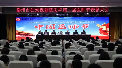 滕州市婦幼保健院召開第二屆中國醫師節慶祝大會